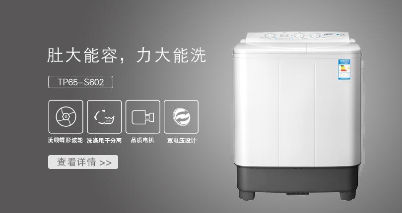 双桶洗衣机