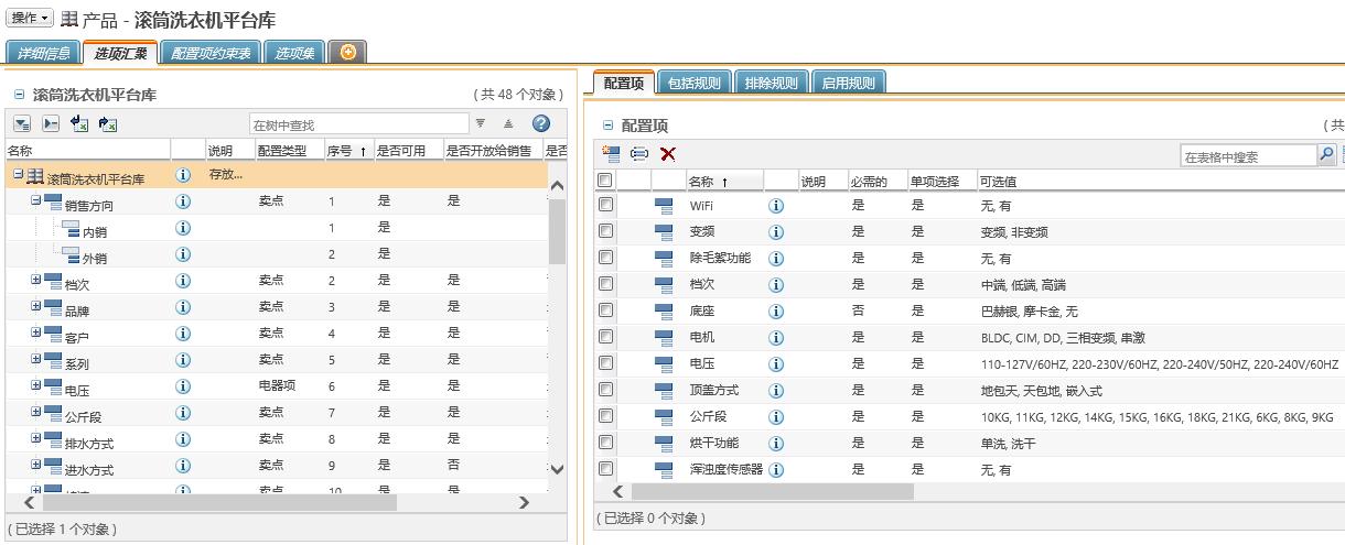 图2 平台库配置项总览.png