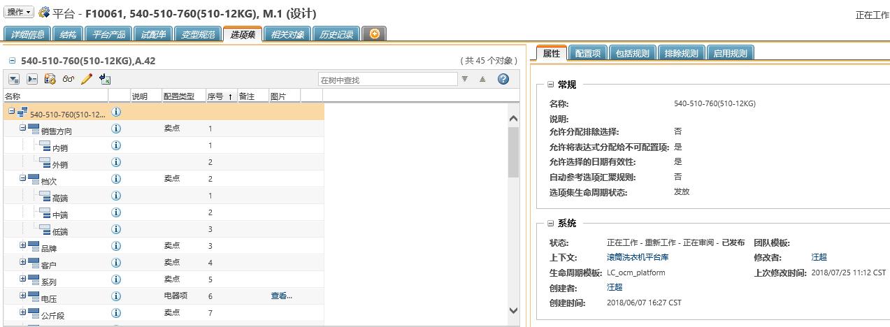 图3 平台选用配置项清单.png