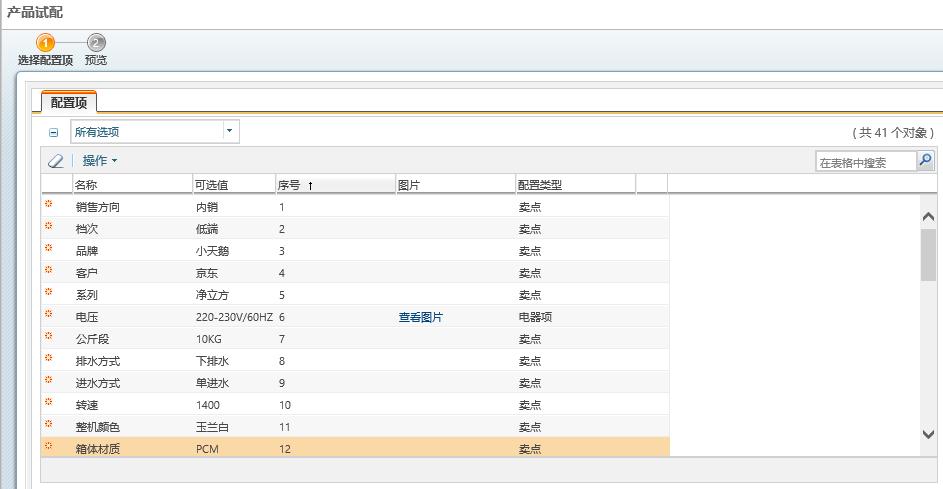 图11 产品试配-配置项选择结果.png
